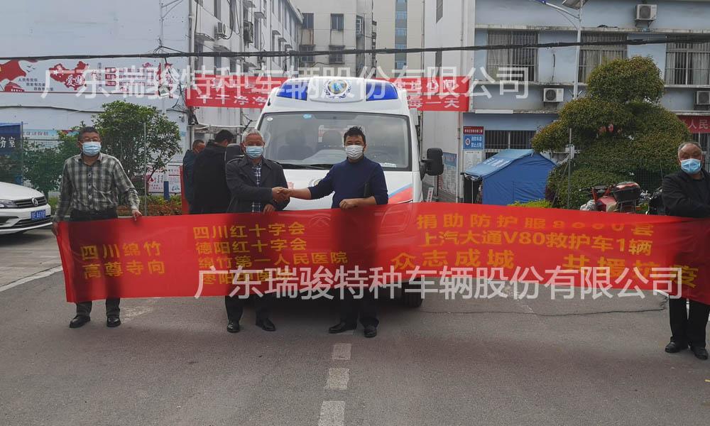 捐献给湖北枣阳医院负压救护车